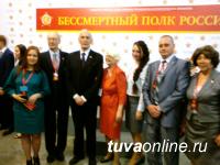 Делегаты из Тувы Оксана Чаш-оол и Роман Поманисочкин приняли участие в съезде движения «Бессмертный полк»