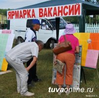 Численность безработных в Туве в январе – апреле т.г. сократилась на 9 тысяч человек