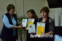 В минобрнауки Тувы наградили победителей конкурсов, приуроченных ко Дню русского языка