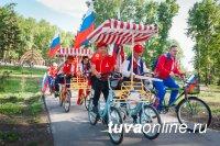 В Туве День России отмечают велосипедным флешмобом, акциями, соревнованиями и концертом