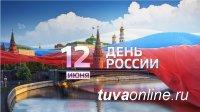 Глава Тувы Шолбан Кара-оол поздравил земляков и гостей республики с Днем России!