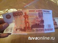 Два года условно – наказание жителю Тувы, попытавшемуся сбыть поддельную 5-тысячную купюру