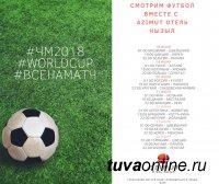Азимут-Кызыл приглашает смотреть матчи Чемпионата мира по футболу на широком экране