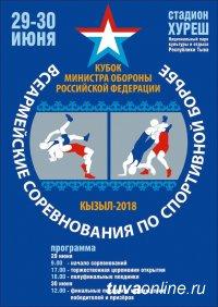 В Туву на Кубок министра обороны России приехали именитые борцы, чемпионы мира