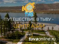 Мининформсвязи Тувы запускает «Notabene» для туристов – портал «Гость Тувы»