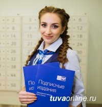 Тува: Почта России объявляет старт досрочной подписной кампании на 1-ое полугодие 2019 года по прежним ценам