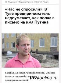«Нас не спросили». В Туве предприниматель недоумевает, как попал в письмо на имя Путина