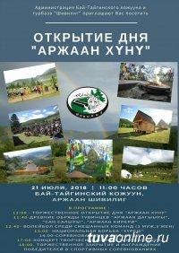 Завтра, в субботу, Бай-Тайгинский район Тувы приглашает на «День аржаанов»