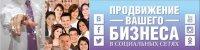В Кызыле пройдет семинар по продвижению бизнеса в социальных сетях