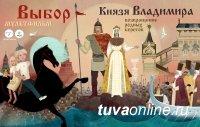 В День Крещения Руси в Кызыле бесплатно покажут мультфильм «Выбор князя Владимира»