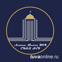 16 старшеклассников из Тувы стали учениками Летней школы в новосибирском Академгородке