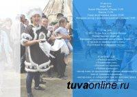 В Тоджинском районе Тувы проходят мероприятия, посвящённые международному дню коренных малочисленных народов