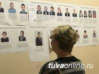 Уезжающие из города 9 сентября кызылчане смогут проголосовать досрочно в ТИКе Кызыла. «Горячая линия» 31598