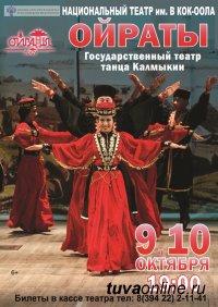 """9 и 10 октября в Кызыле выступит Театр танца Калмыкии """"Ойраты"""""""