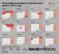 В 2019 году россияне на Новый год будут отдыхать по 8 января, в мае – с 1 по 5 и с 9 по 12 мая