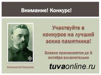 Конкурс на лучший эскиз памятника одному из основателей ТНР Иннокентию Сафьянову продлён