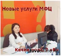 Ассоциация юристов Тувы проводит в МФЦ Кызыла в понедельник, среду, пятницу (с 9 до 13 ч) бесплатные консультации для граждан