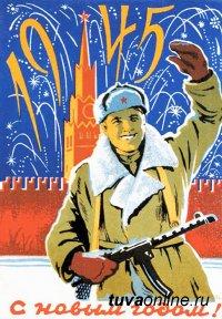 Жителей Республики Тыва приглашают принять участие в конкурсе новогодних открыток