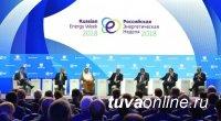 Глава Тувы прокомментировал выступление Президента Владимира Путина на «Российской энергетической неделе»