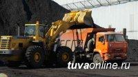 Власти Тувы намерены регулировать цену на уголь для населения через субсидирование затрат на его перевозку