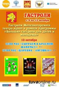 Железногорский театр  кукол «Золотой ключик» в Туве