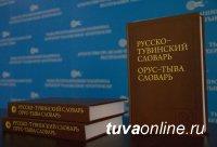 В Туве ко Дню тувинского языка переиздан русско-тувинский словарь