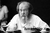 В приграничном Эрзинском кожууне Тувы проходит неделя к 100-летию писателя и правозащитника Александра Солженицына