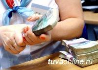 Тува: Зам главбуха учреждения культуры уличена в незаконном перечислении на свои счета почти 1 млн. рублей