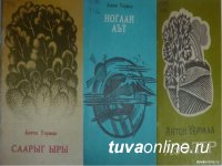 В Туве впервые будет вручена национальная литературная премия за лучшее произведение на тувинском языке
