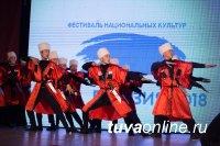 В Тувинском государственном университете состоялся Фестиваль национальных культур «Евразия -2018»