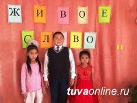 Барун-Хемчикский кожуун Тувы сформировал команду школьников для участия во Всероссийском конкурсе «Живая классика»