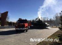 Кызыл: Пожарные потушили пожар в танке на Площади Победы