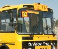 В Кызыле в подвозе школьников на занятия нуждаются 5128 детей