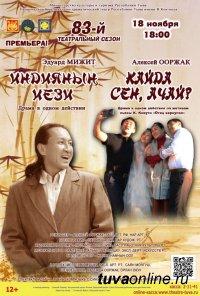 Театральная премьера в Туве: Есть ли что дороже семьи?