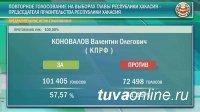 Валентин Коновалов (КПРФ) на выборах главы Хакасии набрал 57,57 процента голосов