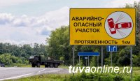 """Госавтоинспекция Тувы назвала """"очаги"""" аварийности на дорогах"""