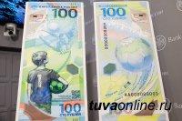 Банки Тувы обменяют мелочь на «футбольные» монеты и банкноты
