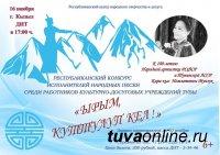 В Туве пройдет песенный конкурс среди работников домов и центров культуры
