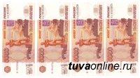 Житель Кызыла печатал 5-тысячные купюры на цветном принтере