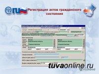 Заработала информационная система по Единому реестру записей актов гражданского состояния