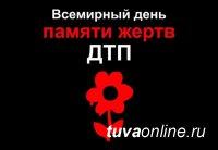 В Туве в преддверии Всемирного дня памяти жертв ДТП будут совершены молебны и панихиды