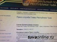 """Пресс-служба Главы Тувы в рейтинге региональных пресс-служб попала в """"отличники"""""""