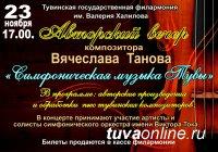23 ноября состоится Авторский концерт известного композитора, открывателя юных талантов Вячеслава Танова