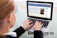 Институт оценки качества образования Республики Тыва проводит до 10 декабря конкурс дистанционных курсов обучения