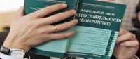 При общем по Сибири росте банкротств на 7%, в Туве - снижение на 58%
