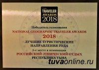 Тува получила награду журнала National Geographic Traveler среди тройки лидеров в этническом туризме в России