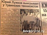 К 65-летию Мэра Москвы. Юрий Лужков против тувинских теннисистов