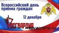 В Росгвардии Тувы пройдет Общероссийский день приема граждан