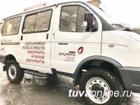 Мобильный офис МФЦ помог 347 гражданам в малых селах Тувы