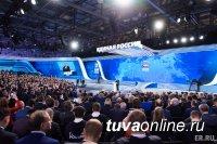 Об итогах работы XVIII Съезда партии «Единая Россия»